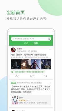 豆瓣 screenshot 1