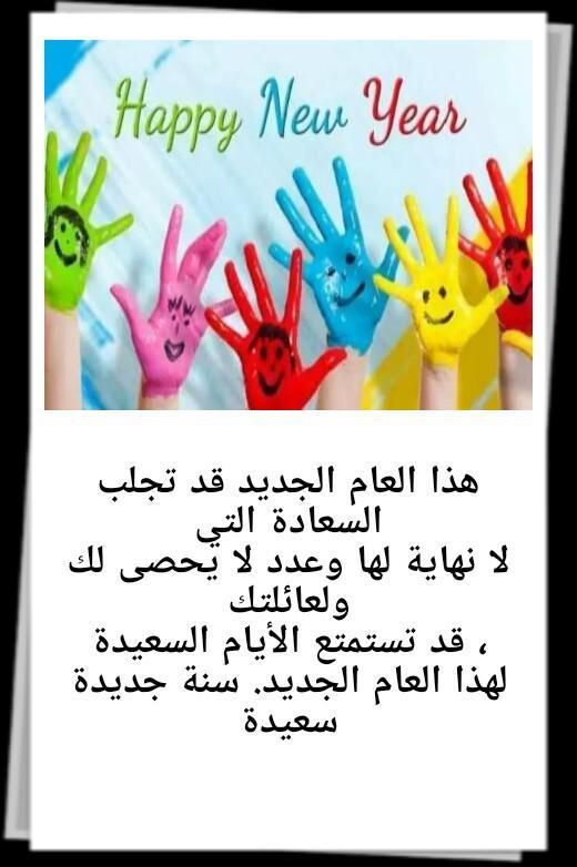 تحية طيبة للسنة الجديدة Happy New Year in Arabic for Android - APK