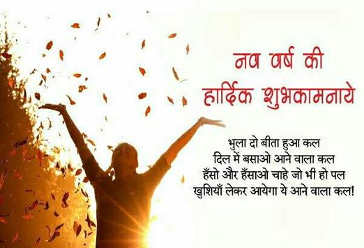 Happy New Year Shubhkamnayen(Shayari) poster