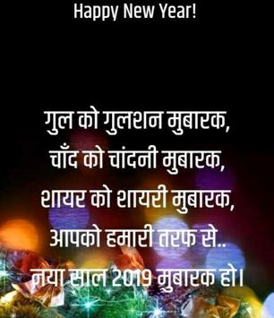 Happy New Year Shubhkamnayen(Shayari) screenshot 2