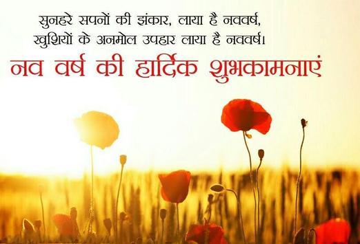 Happy New Year Shubhkamnayen(Shayari) screenshot 4