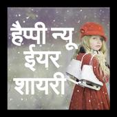 Happy New Year Shayari icon