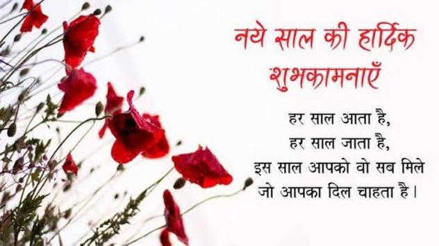 Happy New Year Shayari screenshot 6