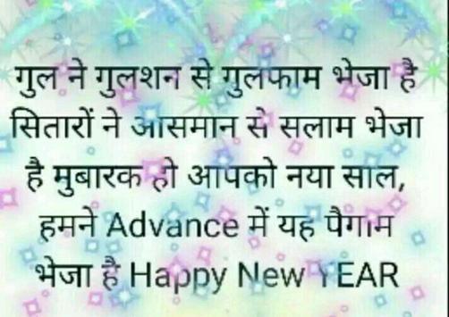 Happy New Year Shayari screenshot 1
