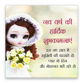 Happy New Year Hindi Shayari icon