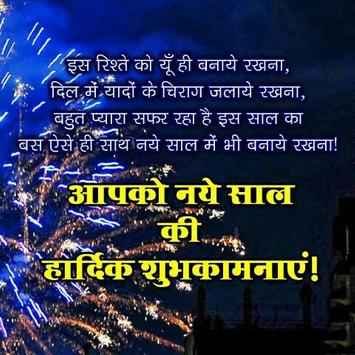 Happy New Year Hindi Shayari screenshot 6