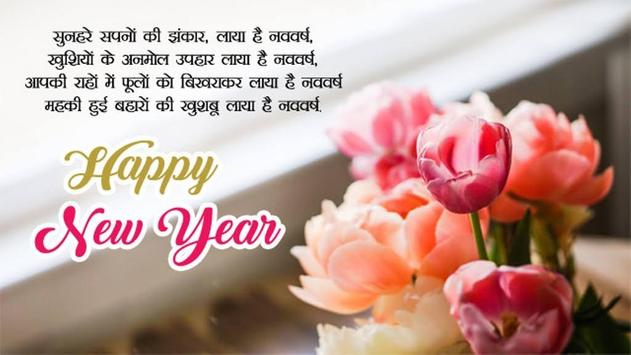 Happy New Year Hindi Shayari screenshot 7