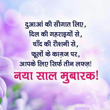 Happy New Year Hindi Shayari poster