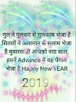Happy New Year Hindi Shayari screenshot 2