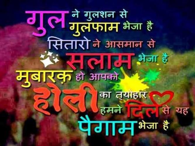 Happy Holi Shayari Apk 2 Download For Android Download Happy Holi Shayari Apk Latest Version Apkfab Com