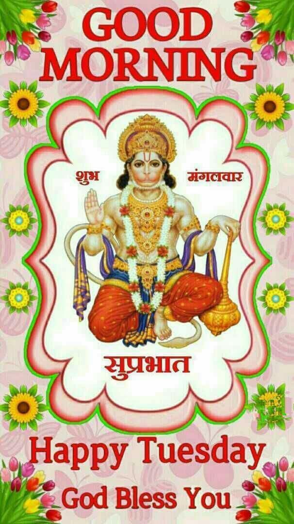 Shubh Mangalvar - Jai Hanuman Good Morning Photo for Android - APK