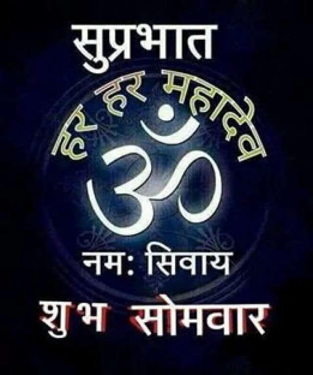 Shubh Somvar श व श कर Shiva Good Morning Images For