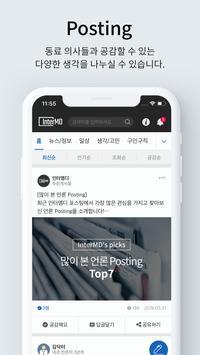 인터엠디 - InterMD screenshot 3