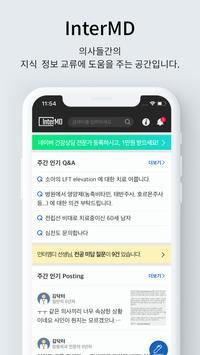 인터엠디 - InterMD screenshot 1