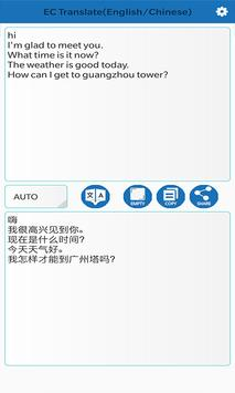EC Translate(English/Chinese) poster