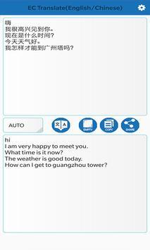 EC Translate(English/Chinese) screenshot 2