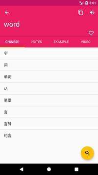Chinese English Offline Dictionary & Translator screenshot 1