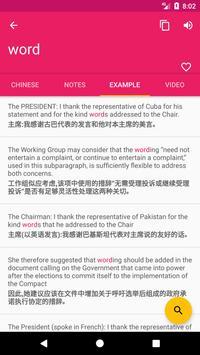 Chinese English Offline Dictionary & Translator screenshot 2