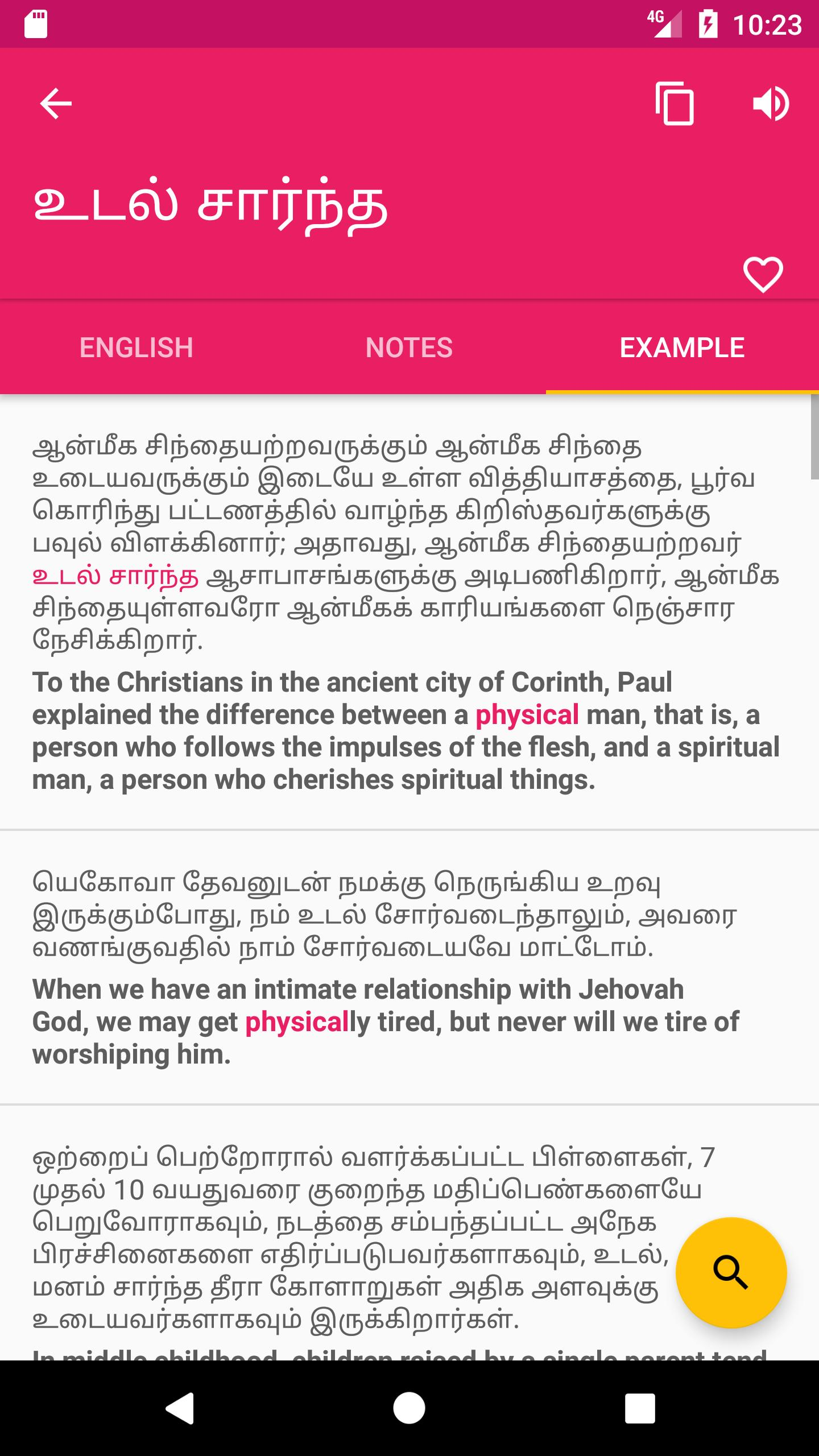 Tamil English Offline Dictionary & Translator for Android