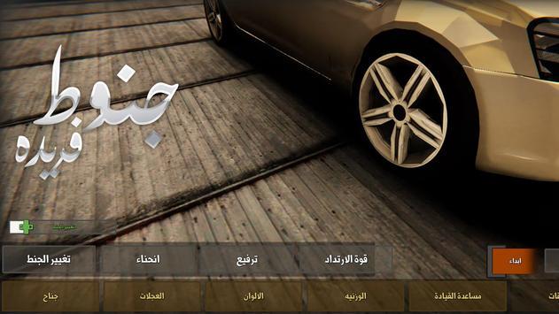 درباوية screenshot 2