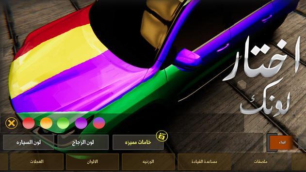 درباوية screenshot 3