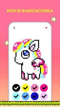 Цвет номера: цвет по номеру, цветной номер пикселя скриншот 11