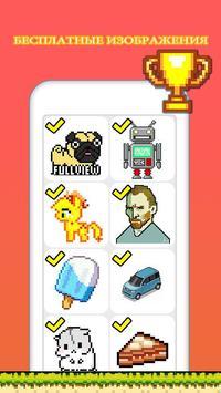 Цвет номера: цвет по номеру, цветной номер пикселя скриншот 1