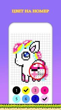 Цвет номера: цвет по номеру, цветной номер пикселя скриншот 2