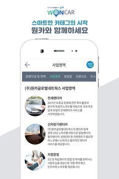 (주)원카글로벌네트웍스 screenshot 2