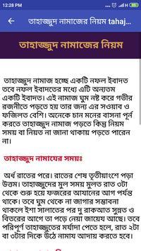 তাহাজ্জুদ নামাজের নিয়ম - Tahajjud Namaz Bangla screenshot 4