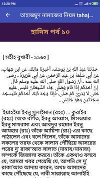 তাহাজ্জুদ নামাজের নিয়ম - Tahajjud Namaz Bangla screenshot 5