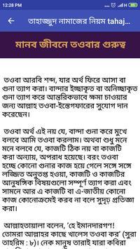 তাহাজ্জুদ নামাজের নিয়ম - Tahajjud Namaz Bangla screenshot 6