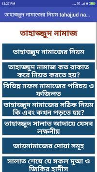 তাহাজ্জুদ নামাজের নিয়ম - Tahajjud Namaz Bangla poster