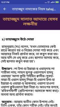 তাহাজ্জুদ নামাজের নিয়ম - Tahajjud Namaz Bangla screenshot 1