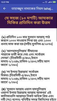 তাহাজ্জুদ নামাজের নিয়ম - Tahajjud Namaz Bangla screenshot 2