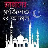 মাহে রমজানের ফজিলত ও আমল - Ramadan Doa Fojilot icon