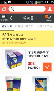 대한민국 대표 어린이영어 인터넷서점 쑥쑥몰 screenshot 1