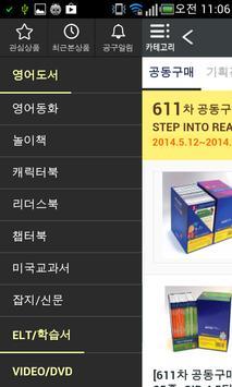 대한민국 대표 어린이영어 인터넷서점 쑥쑥몰 screenshot 2