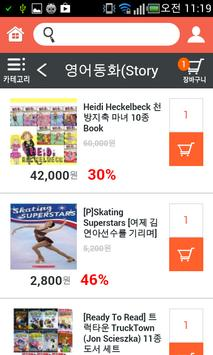 대한민국 대표 어린이영어 인터넷서점 쑥쑥몰 screenshot 3