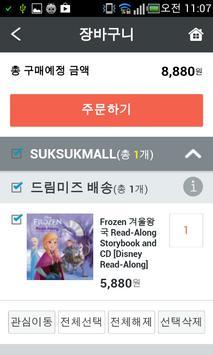 대한민국 대표 어린이영어 인터넷서점 쑥쑥몰 screenshot 4