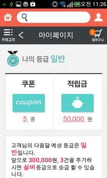 대한민국 대표 어린이영어 인터넷서점 쑥쑥몰 screenshot 6