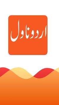 Urdu Novels Collection screenshot 1