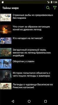 Тайны мира स्क्रीनशॉट 8