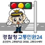 교통민원24(이파인) APK