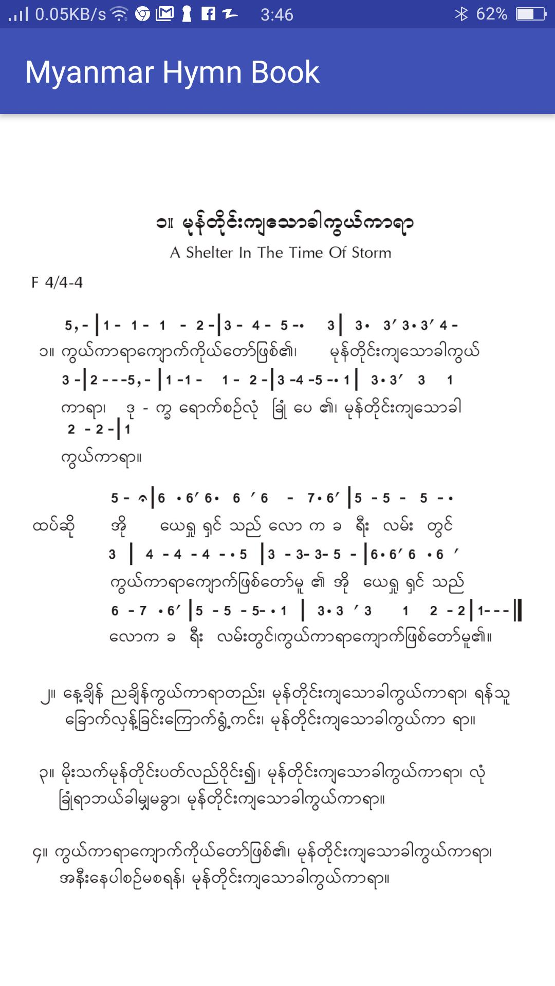 Myanmar Hymns Book for Android - APK Download