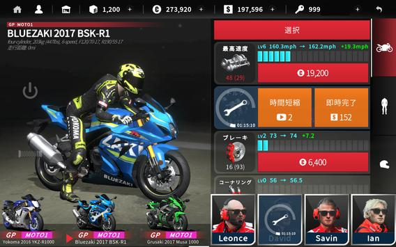 Real Moto 2 スクリーンショット 18