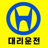 현대대리운전(16884231) icon