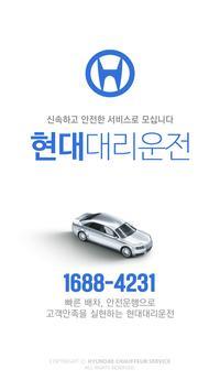 현대대리운전(16884231) poster