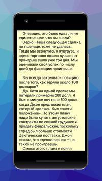 Биржевые маги. Интервью с топ-трейдерами screenshot 4