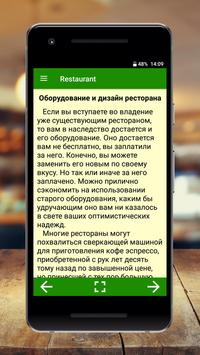 Ресторанный бизнес: успешное управление рестораном screenshot 1